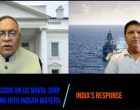AMB PRADEEP KAPUR SPEAKS WITH AMEYA SATHAYE ON US NAVAL SHIP ENTERING INTO INDIAN WATERS & INDIA'S RESPONSE